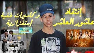هل يشاهد الجزائري عاشور العاشر بلا صويلج؟ by Youness BenAissa