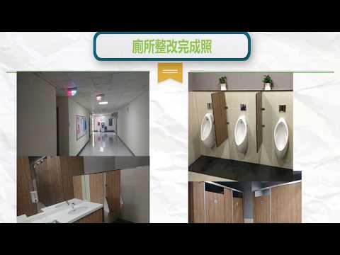 【2018節能觀摩會】台灣積體電路製造股份有限公司 十四廠五六期