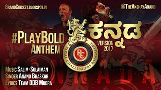 Royal Challengers Bangalore | #PlayBold Anthem - 2017  | ಕನ್ನಡ (Kannada) Version