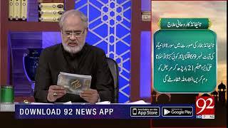 Quote: Sultan Salahuddin Ayyubi (RA )| Subh e Noor | 92NewsHD