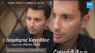Δημήτρης Κανέλλος - Το Γράμμα | Dimitris Kanellos - To Gramma (New Album 2017)