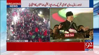Tahir ul Qadri speech in Mall road protest Lahore - 17 January 2018 - 92NewsHDPlus