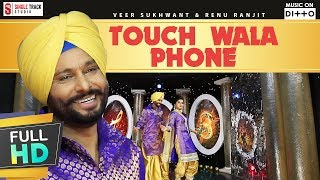 Touch wala Phone | Veer Sukhwant & Renu Ranjit | Official Song | Latest New Punjabi Songs 2017