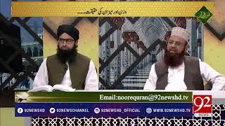 Wazan aur Meezan ki haqeeqat   24 May 2018   92NewsHD