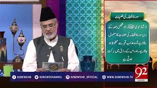 Quote: Hazrat Ali R.A | 27 April 2018 | 92NewsHD