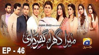 Mera Ghar Aur Ghardari - Episode 46   HAR PAL GEO