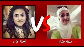 الفرق بين ديمة بشار و امينة كرم