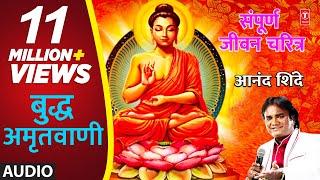 बुद्ध अमृतवाणी - आनंद शिंदे || बुद्ध AMRUTWANI - Anand Shinde || मराठी भक्ति गीत