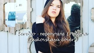 Serebro - перепутала (Polina Traskovskaya cover)