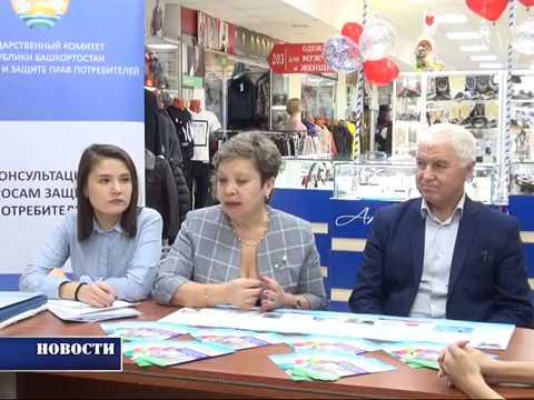 Специалисты Госкомитета по торговле и защите прав потребителей провели в Чишмах консультации