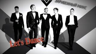 группа ПЯТЕRO - Зарубежный микс / Let's Dance [Official Video]