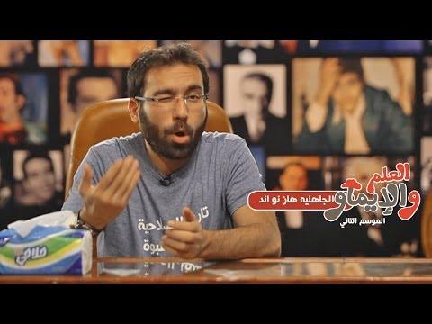 الجاهلية هاز نو إند - العلم والإيماو الموسم الثاني