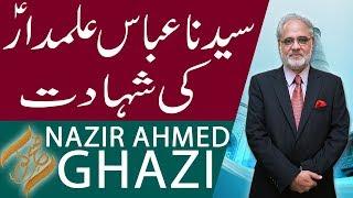 Subh E Noor | Syedna Abbas Alamdar (AS) ki Shahadat | 20 Sep 2018 | 92NewsHD