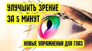 Улучшить зрение за 5 минут. Новые упражнения для глаз. Канал Восстановление зрения