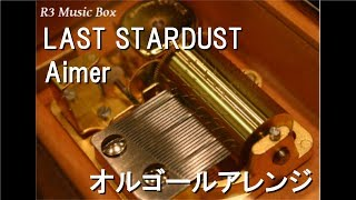 LAST STARDUST/Aimer【オルゴール】 (アニメ『Fate/stay night [Unlimited Blade Works]』挿入歌)