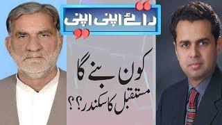 Raey Apni Apni | NAB wants 23 Punjab officers on ECL |7 July 2018 | 92NewsHD