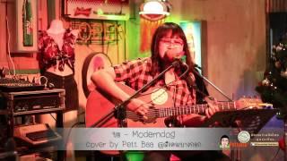 ขอ - Moderndog cover by Pett Baa®
