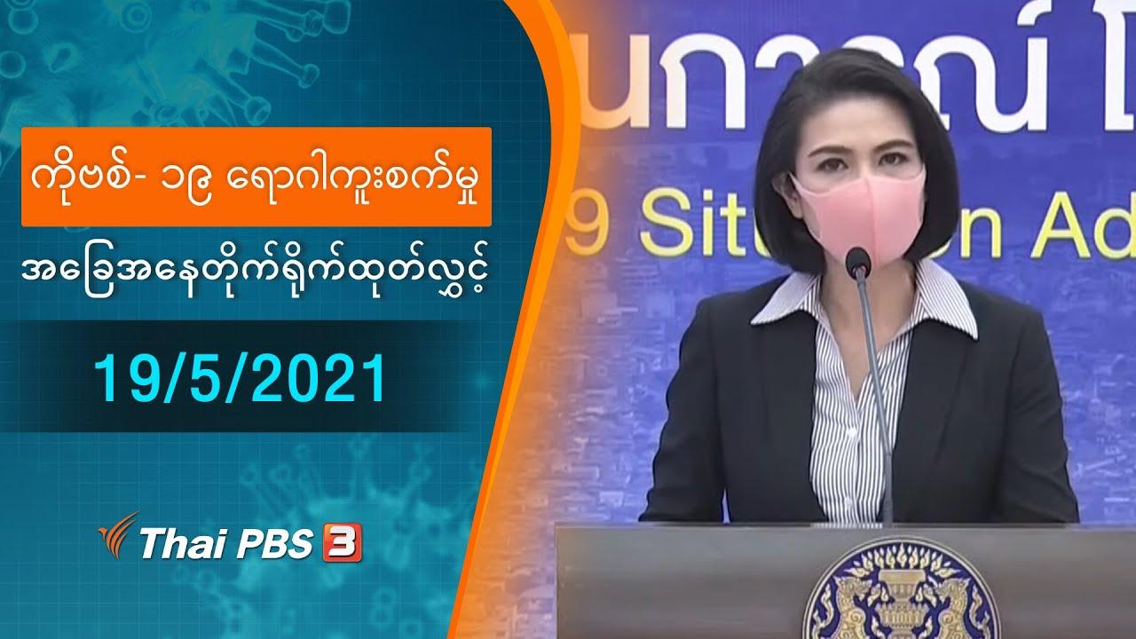 ကိုဗစ်-၁၉ ရောဂါကူးစက်မှုအခြေအနေကို သတင်းထုတ်ပြန်ခြင်း (19/05/2021)