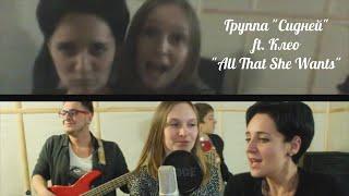 """Группа """"Сидней"""" ft. Клео - All That She Wants"""