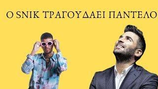 Ο Snik τραγουδάει Παντελή Παντελίδη(Ποιός είναι αυτός-Αθήνα)