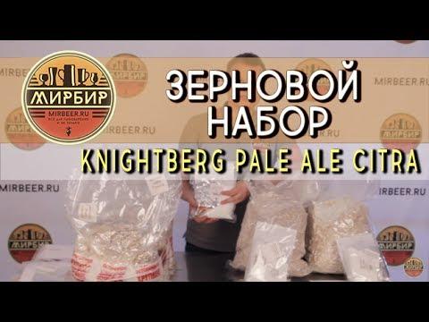 Зерновой набор Knightberg Pale Ale Citra.