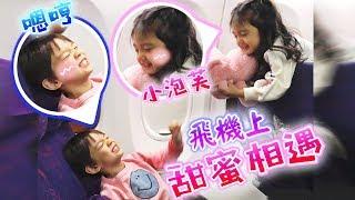 【爸爸去哪兒5】嗯哼小泡芙飛機上甜蜜相遇!爺們的嗯哼竟然穿粉紅色衣服~