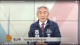 정규재 자유민주당 부산광역시장 후보 다시보기