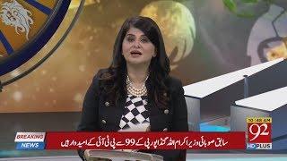 Yeh Hafta Kaisa Rahega Samia Khan Ke Sath | 22 July 2018 | 92NewsHD