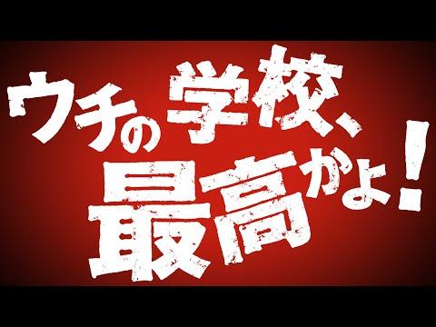日向坂46 「ウチの学校、最高かよ!」予告篇 vol.0 |サッポロ一番 カップスター