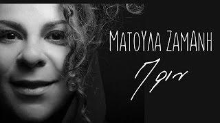 Ματούλα Ζαμάνη - Πριν - Official Audio Release