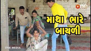Matha Bhare Bayadi  | Gujarati Comedy | One Media