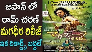 Ram Charan's Magadheera Movie to be Released in Japan | SS Rajamouli | Ramcharan | Get Ready