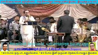 T  M  Soundararajan live show in 80s Vol 1 ( TMS songs are in all Tamil Peoples Blood)