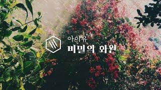아이유 (IU) - 비밀의 화원 (Secret Garden) Piano Cover