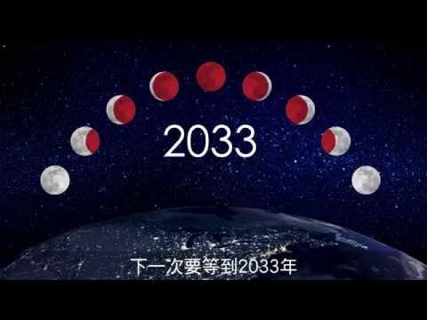 超級月亮 - YouTube