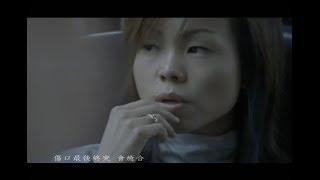 彭佳慧 Julia Peng《路人》官方中文字幕版 MV