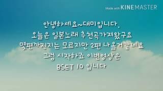 일본노래 BSET 10 추천+설참