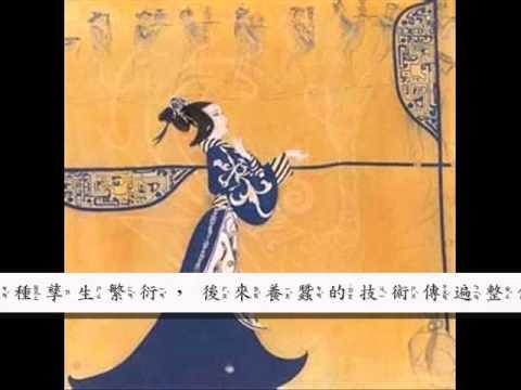 嫘祖和倉頡.2 - YouTube