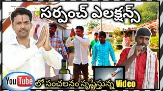 Sarpanch Elections || Duddeda Talent Show || elections pracharam || DTS || Dont sell your vote width=