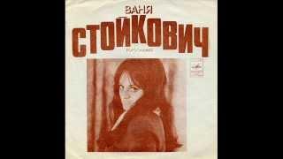 Ваня Стойкович Опа,опа бузуки