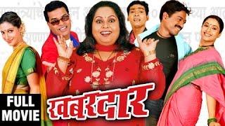 खबरदार   Khabardar   Full Comedy Marathi Movie   Bharat Jadhav, Sanjay Narvekar, Nirmiti Sawant