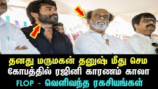 Rajini angry and Upset with Dhanush after Kaala Release - Real Reason Released | தமிழ் | Next Gen