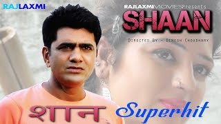 शान SHAAN full movie    Uttar Kumar    Sonal khatri    Dinesh Chaudhary width=