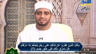 زاد القرآن سورة الآحزاب | الآية | 63 حتي نهاية السورة