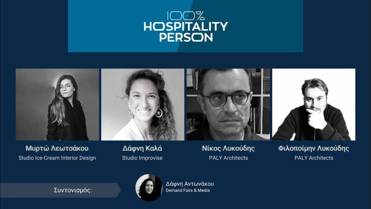 100% Hospitality Person   Μυρτώ Λεωτσάκου / Δάφνη Καλά / Νίκος Λυκούδης & Φιλοποίμην Λυκούδης