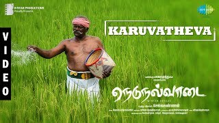 Karuvatheva Video Song | Nedunalvaadai | Vairamuthu | Jose Franklin | Selvakannan | Deepak |Poo Ramu