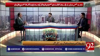 Bakhabar Subh - 28 September 2017 - 92NewsHDPlus
