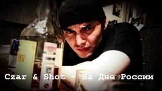 Czar feat. Shot - На Дне России