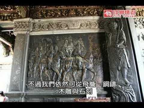 東方傳統藝術殿堂~三峽祖師廟 - YouTube