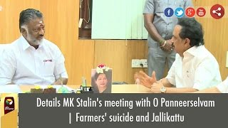 MK Stalin's Meeting with TN CM O. Panneerselvam on Farmer's Suicide and Jallikattu issue